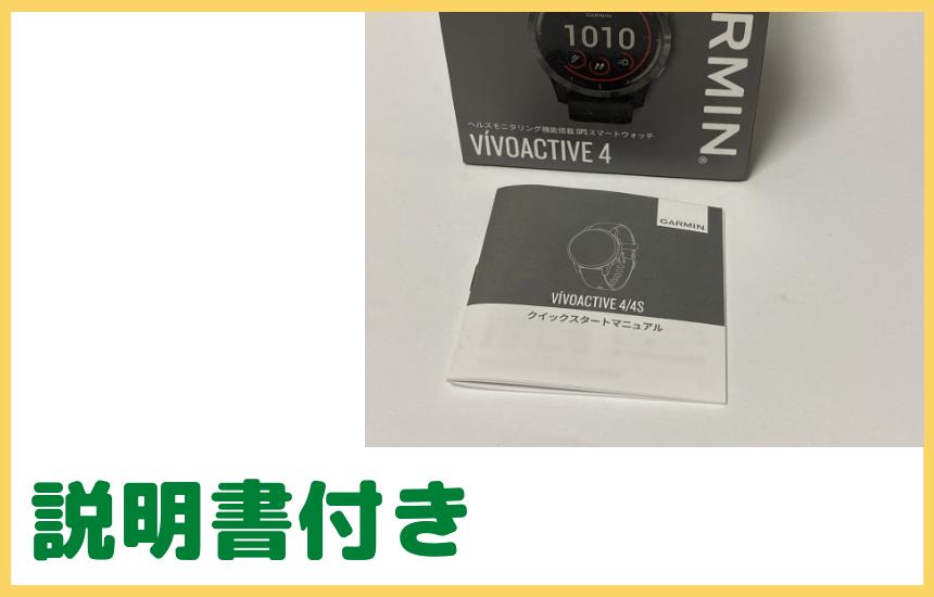 vivoactive4説明書