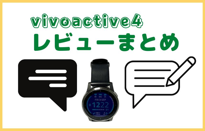 vivoactive4レビュー