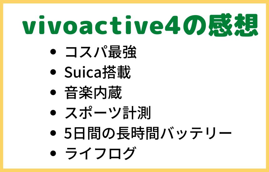 vivoactive4を使った感想