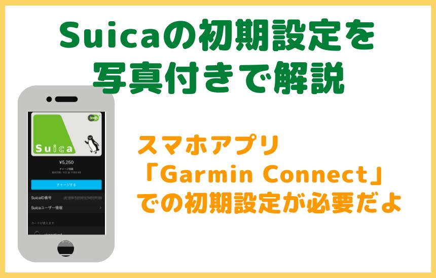ガーミン vivoactive4のSuica初期設定
