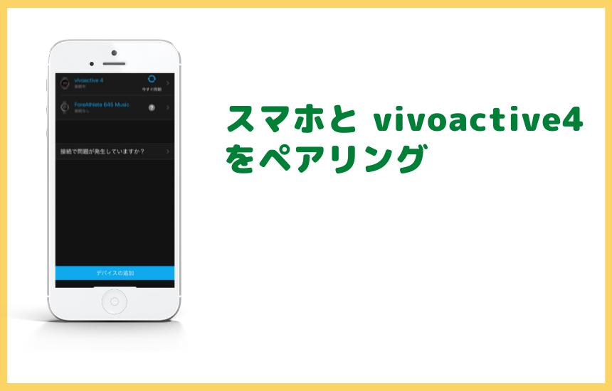 vivoactive4Suica初期設定2