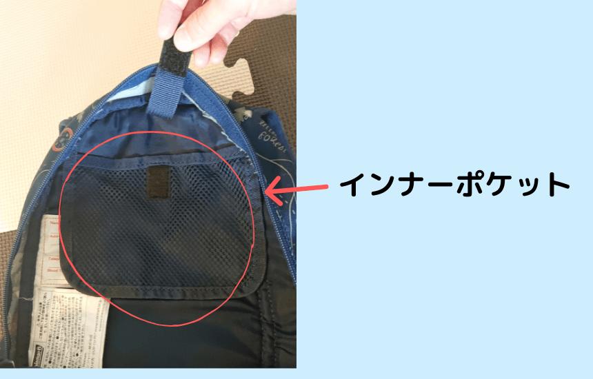 ウォーカーミニのインナーポケット