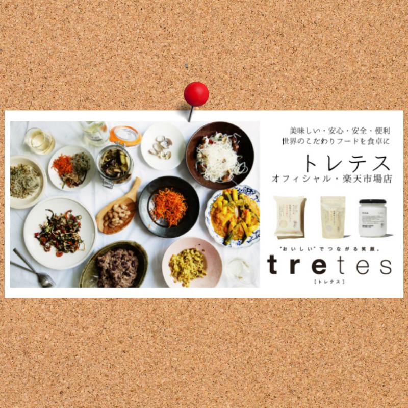 トレテス 楽天市場