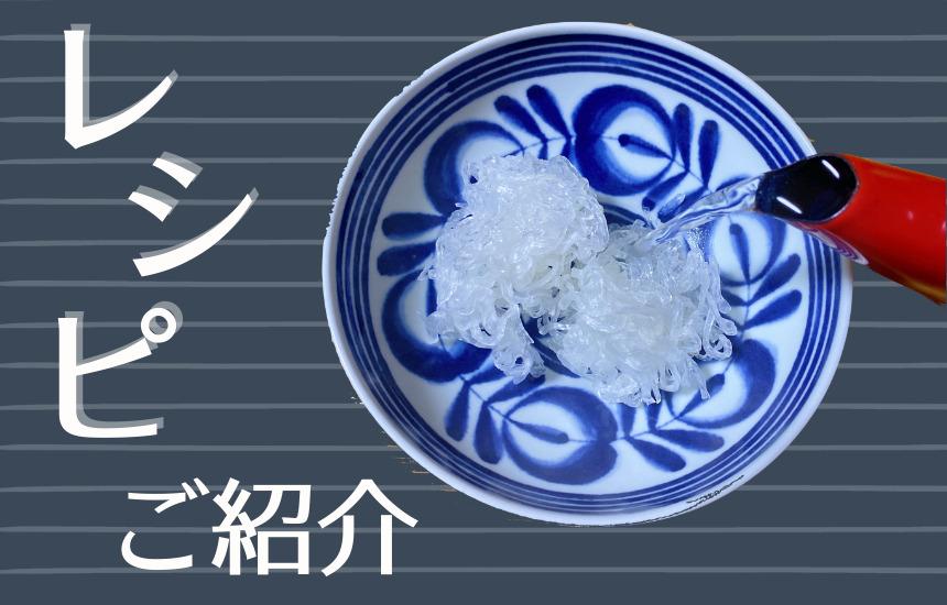 ぷるんぷあん レシピ
