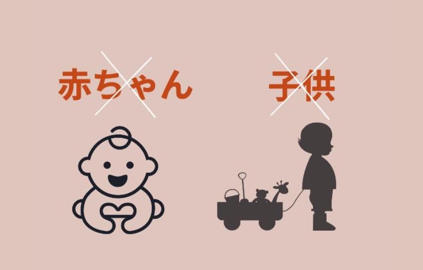 赤ちゃんや子供NG