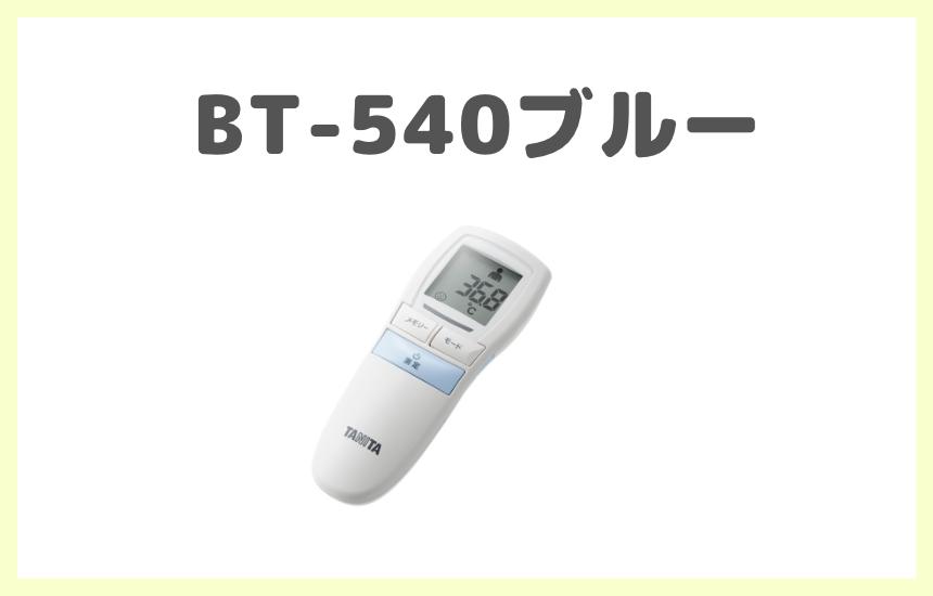 BT-540ブルー