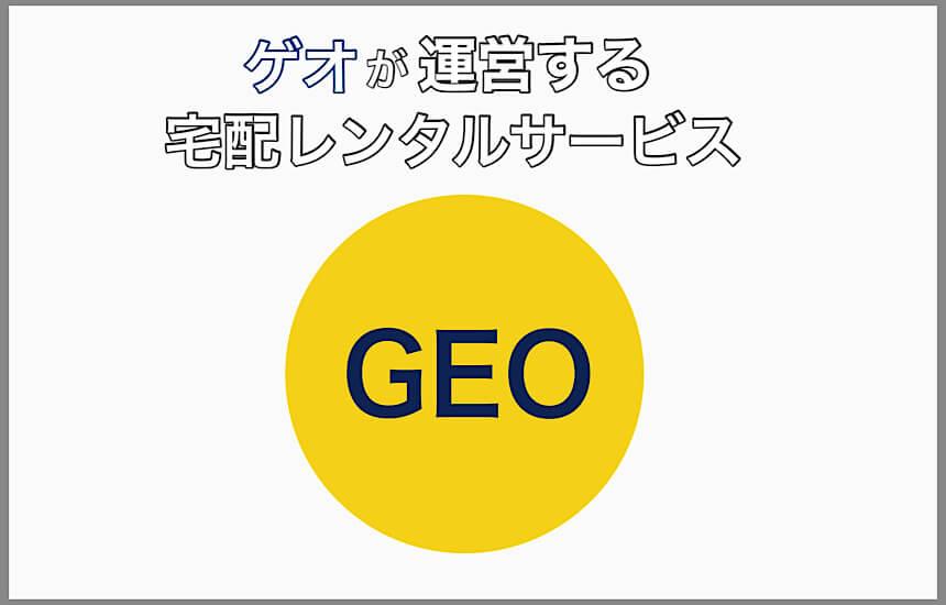 GEOのロゴのようなもの
