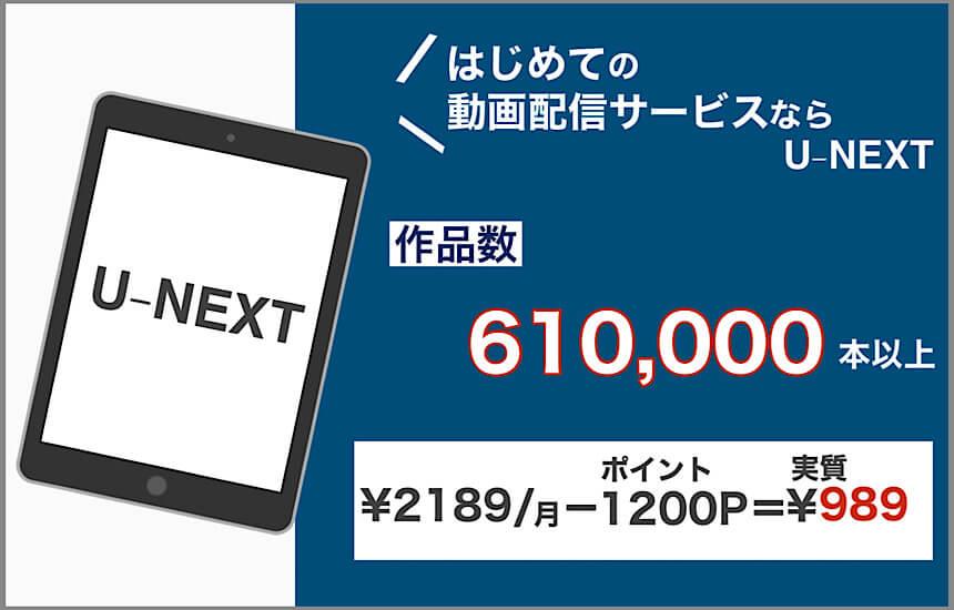 U-NEXTは作品数61万本以上