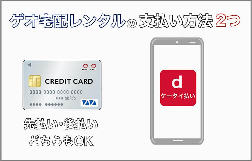 ゲオ宅配レンタルの支払い方法はクレジットカードとアプリの2つ