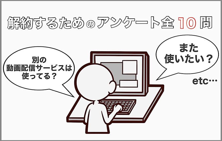 パソコンでアンケートにこたえる人