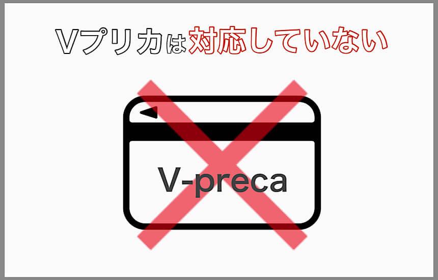 V-precaカードにバツ