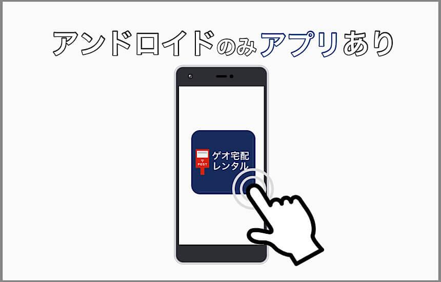 ゲオ宅配レンタルのアプリ