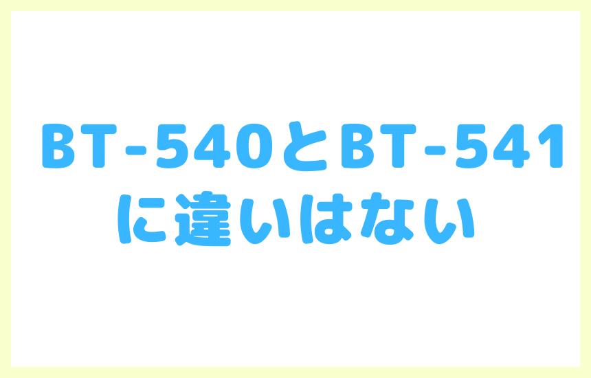 タニタ BT-540とBT-541の違い