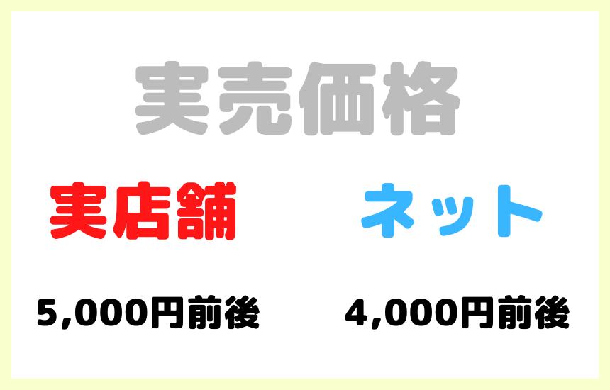 タニタ BT-540 価格が安いのは、ネットでの購入