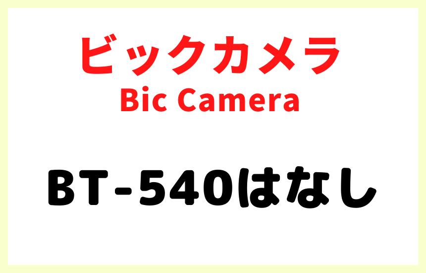 BT-540はビックカメラで売られていない