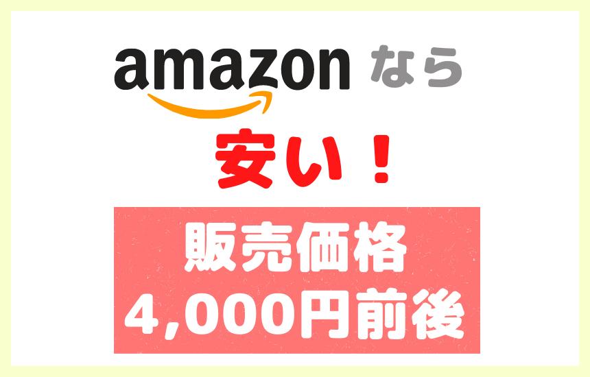 タニタ 非接触体温計 BT-540はAmazonなら4,000円前後で買える