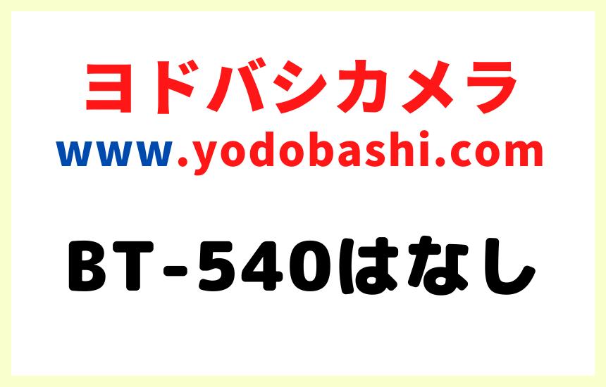 BT-540はヨドバシで売られていない