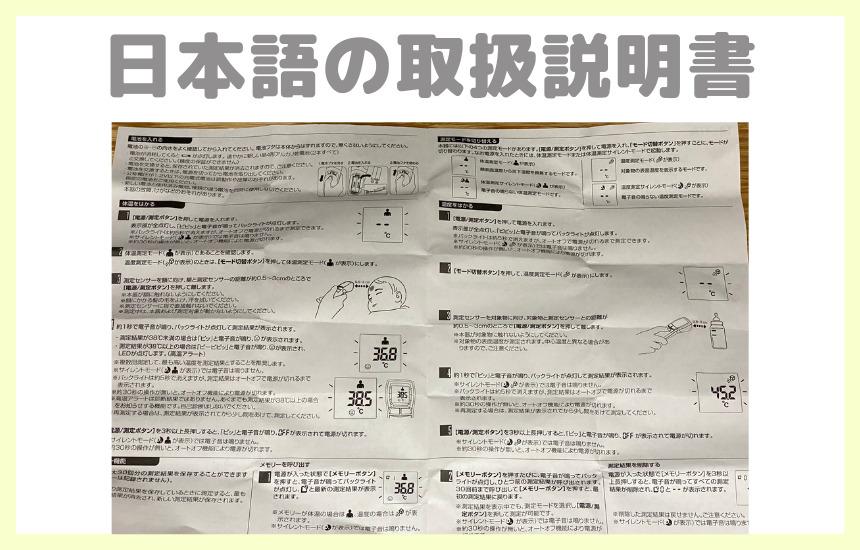 タニタ BT-540は日本語の取扱説明書