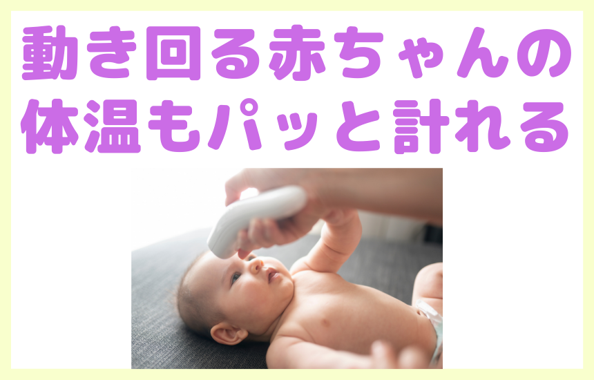 BT-540口コミ:赤ちゃん検温