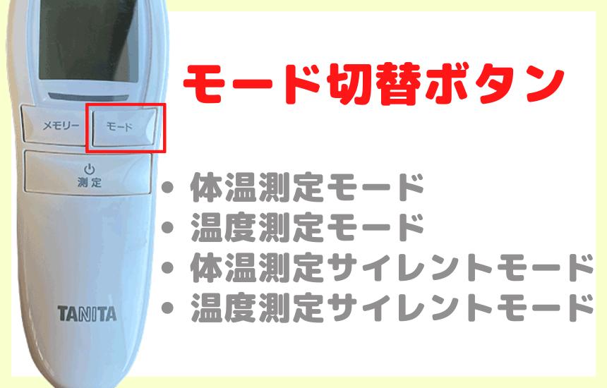 タニタの非接触体温計BT-540のモードスイッチ