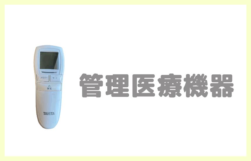 体温計で非接触タイプならBT-540がおすすめ