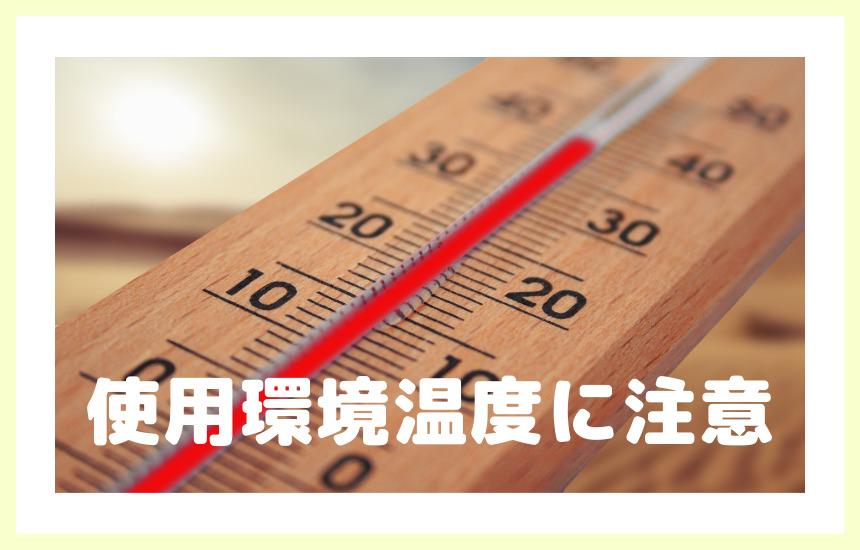 BT-540 使用環境温度でエラーになる