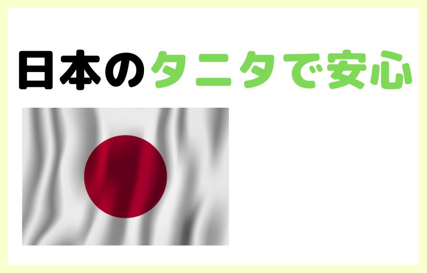 BT-540口コミ:タニタは日本メーカー