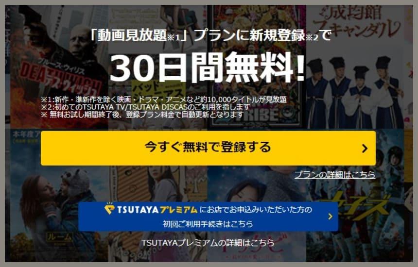 tsutayatvのトップページ
