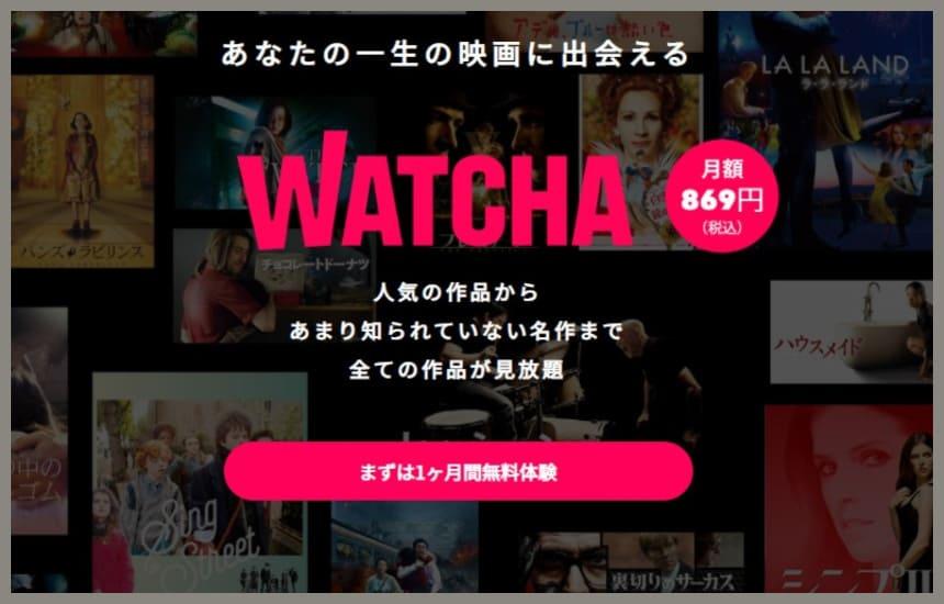 watchaのトップページ