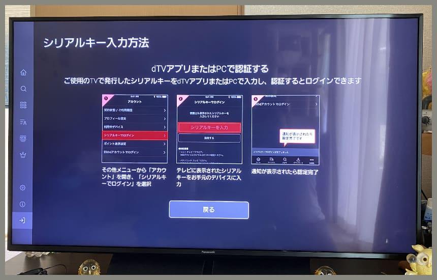 dtvのテレビの同期方法