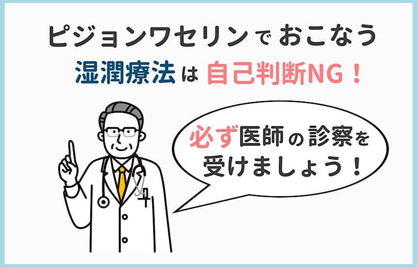 湿潤療法は医師の指示のもとおこなう