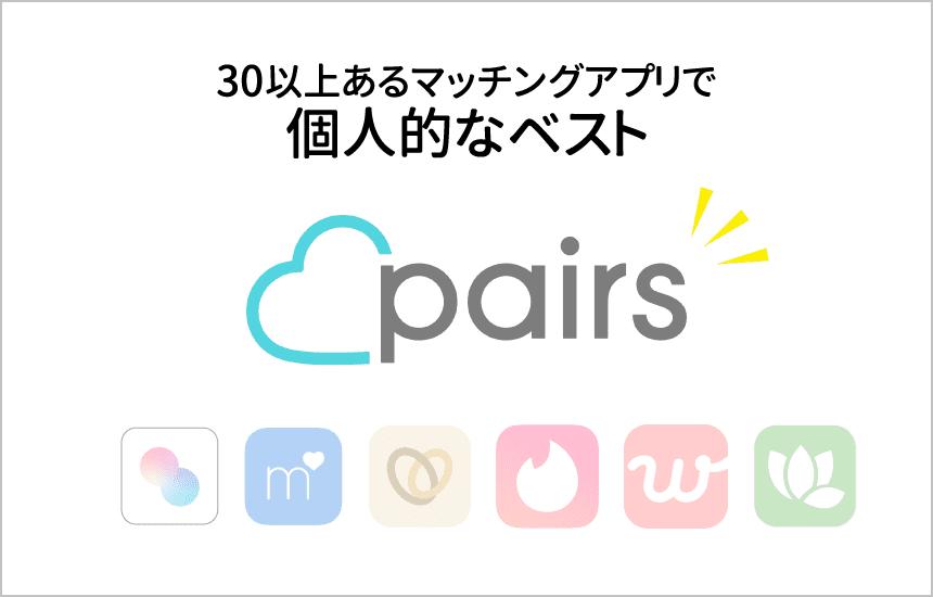 ペアーズは個人的にベストなマッチングアプリ