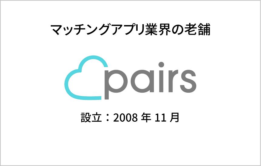 ペアーズはマッチングアプリ業界の老舗