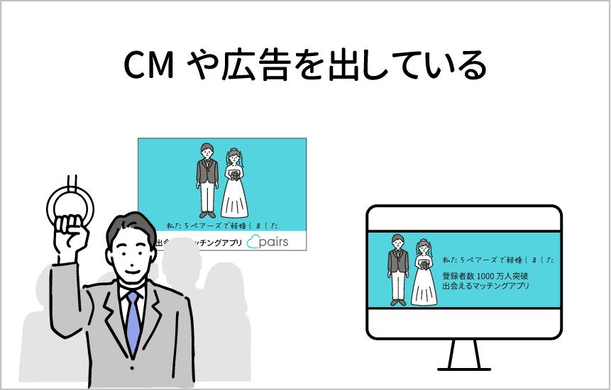 ペアーズはCMや広告を出している