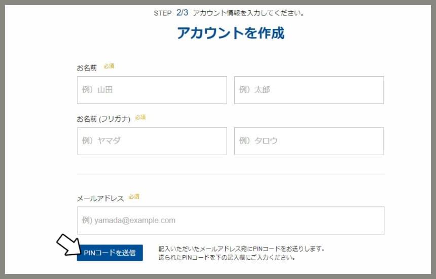 paraviアカウント作成
