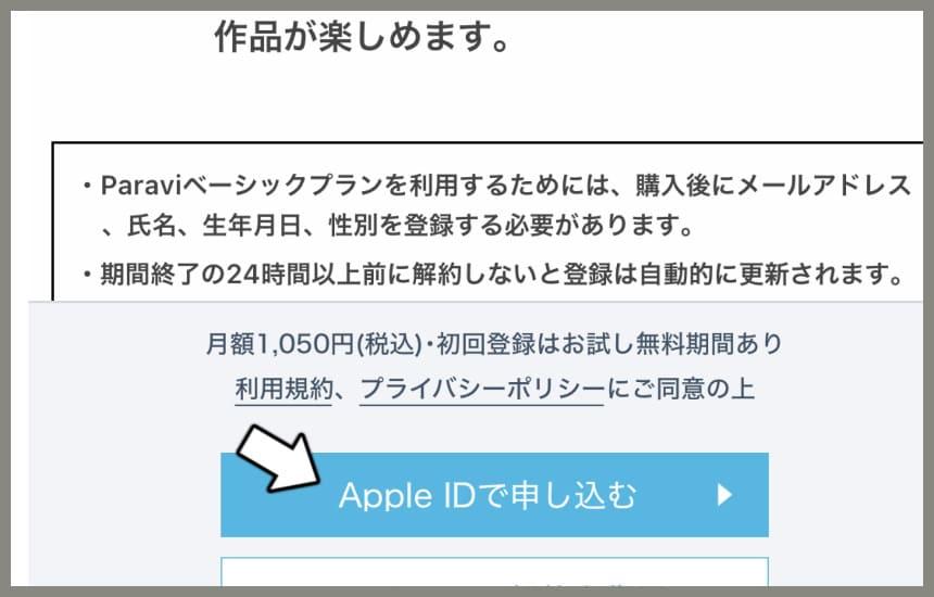 パラビのアプリ登録