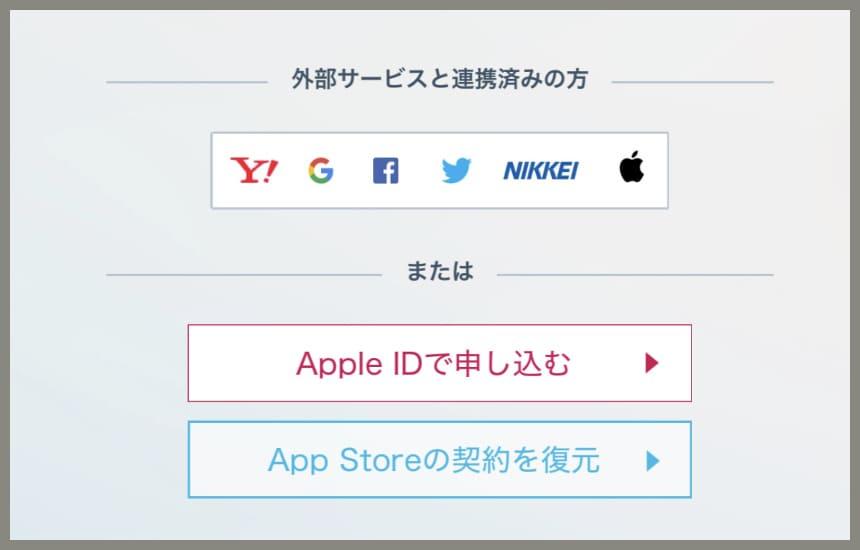 パラビのアプリ登録画面