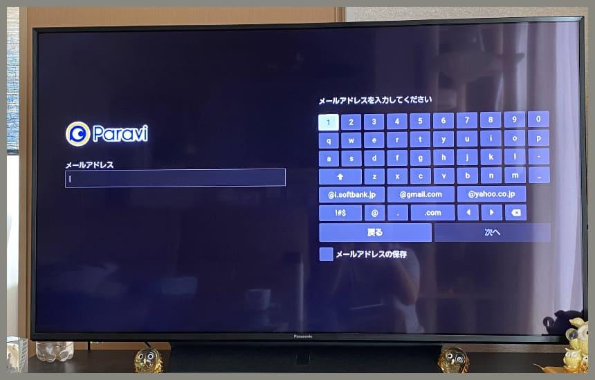パラビのテレビ登録画面