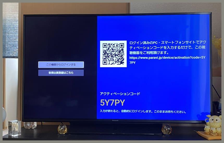パラビのテレビとアプリの同期画面