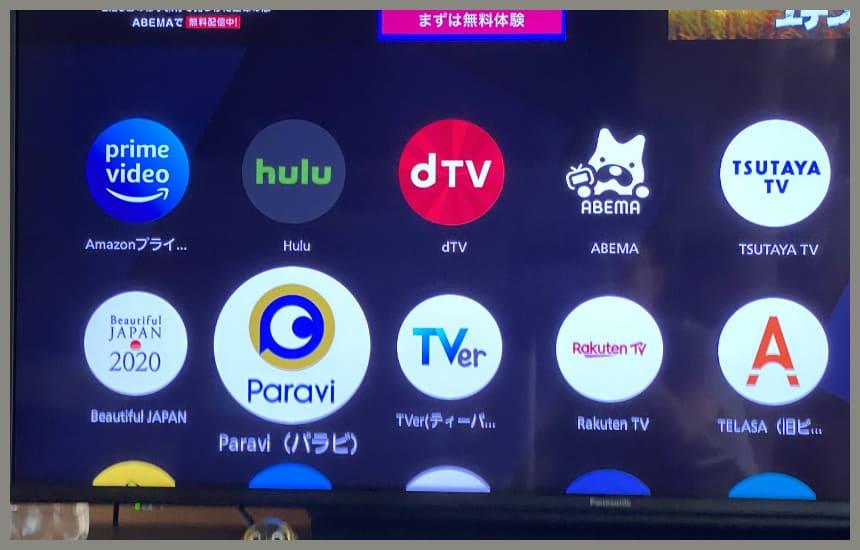 パラビのアプリテレビ画面
