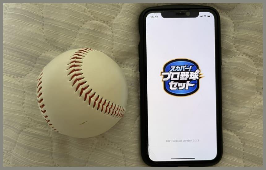 プロ野球セットと野球ボール