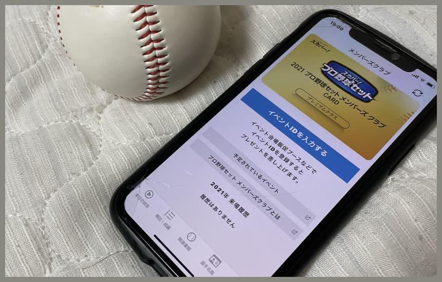 プロ野球セットの会員ステータス