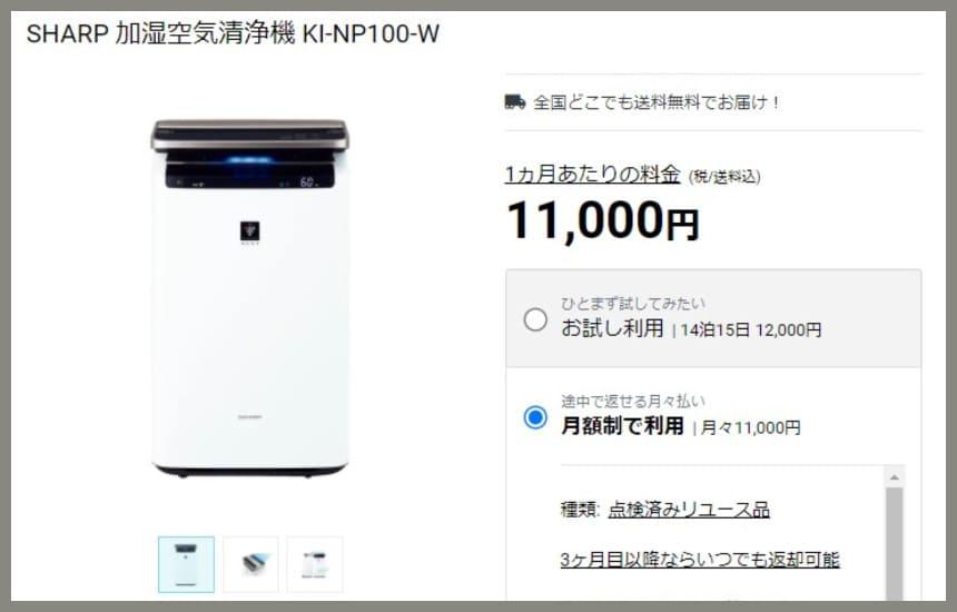 レンティオのki-np100
