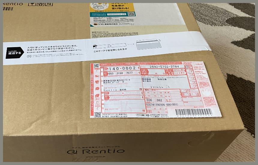 レンティオで包装用テープと送り状