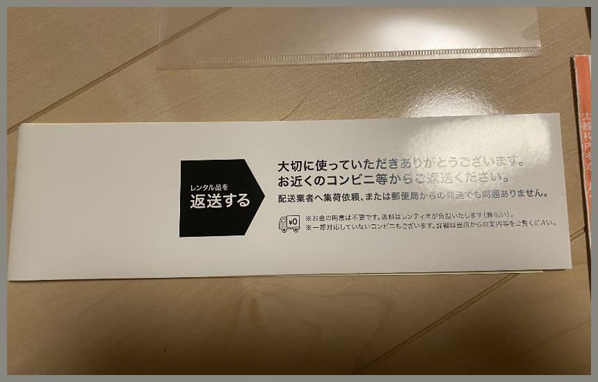 レンティオの包装用のテープ