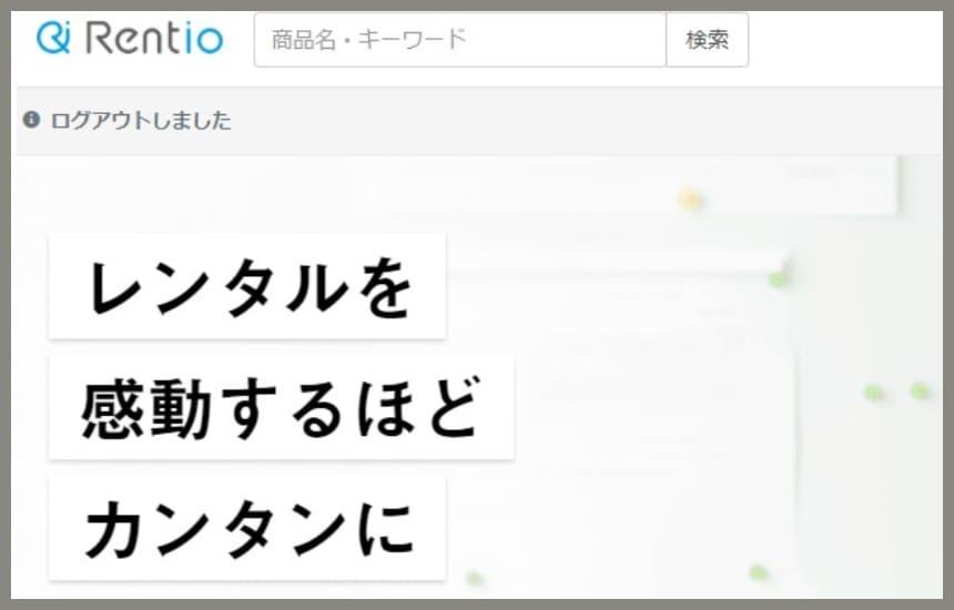 レンティオのトップページ