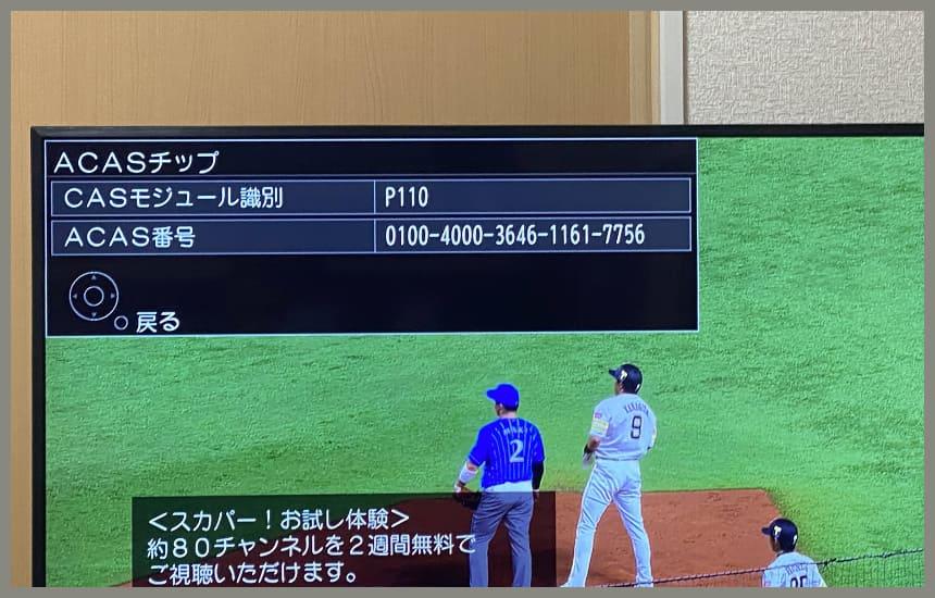 テレビのACAS番号の確認