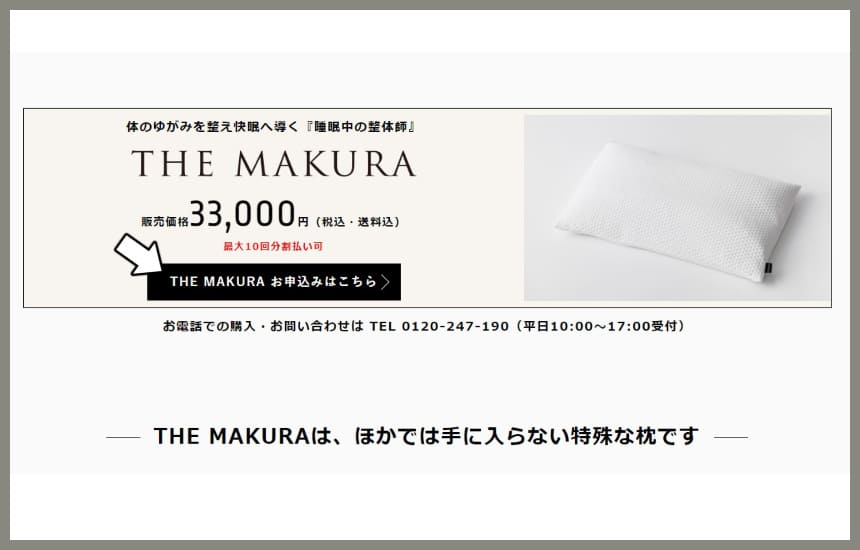 themakuraを申し込む