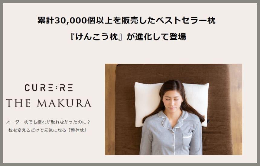 themakuraのトップページ