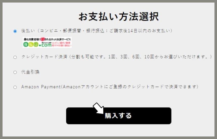 themakuraの支払い方法選択